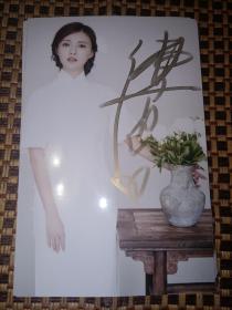 傅晶 亲笔签名照片 如图所示  特殊商品售出后不退不换