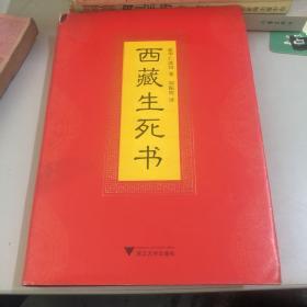 西藏生死书(书衣有点破)