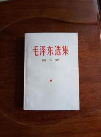 【毛泽东选集】第五卷