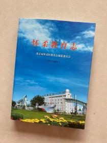 怀柔教育志【1991-2010】
