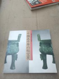 中国五千年的秘宝展 : 中国天津市文物展