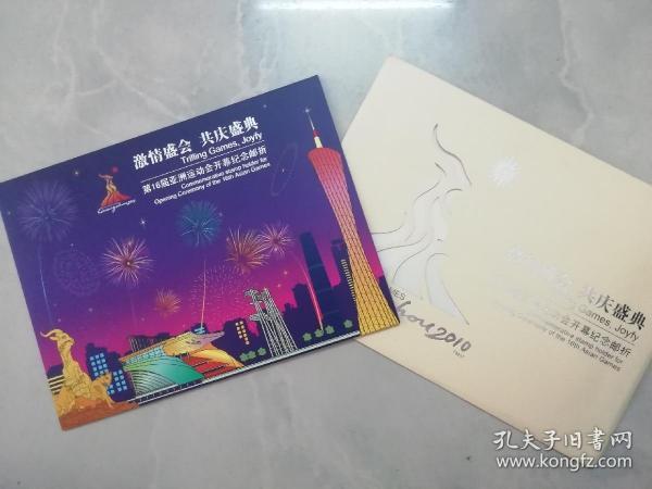 激情盛会 共庆盛典 :第16届亚洲运动会开幕纪念邮折
