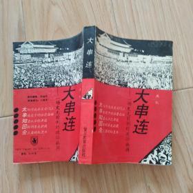 大串联:一场史无前例的政治旅游   包邮挂