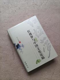 红楼梦与中国文化论稿 (精装,大32开本) (实物如图,图货一致的,一书一图)