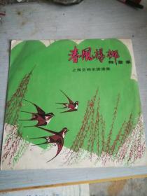 唱片   春风杨柳