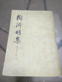 陶渊明集(1979年一版一印)邹国栋签名