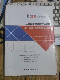 第一分册 场地与建筑设计  2017年二级注册建筑师考试教材(第十一版)