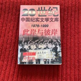 20世纪中国纪实文学文库:此岸与彼岸(第四辑 开放卷)