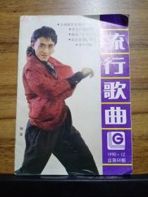 流行歌曲 1990年第12期