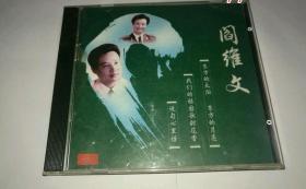 老CD:世纪经典精选~阎维文(新时代影声公司)1999年