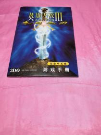 英雄无敌Ⅲ末日之刃完全中文版游戏手册(没盘)