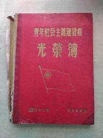 《青年社会主义建设者光荣薄》  中国新民主主义青年团敦化县支部委员会  (空白册)  前面有一张毛主席8开像  〔30*20CM〕