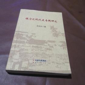 镇宁近现代史专题研究