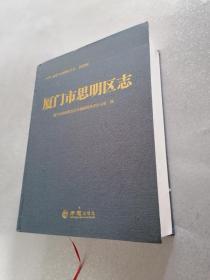 厦门市思明区志 (中华人民共和国地方志 福建省)