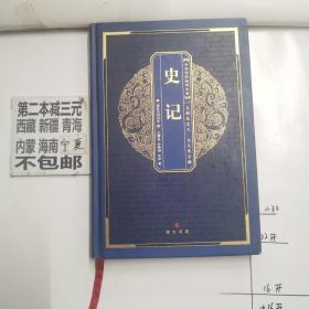 中华国粹经典文库:史记