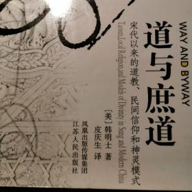 道与庶道:宋代以来的道教、民间信仰和神灵模式