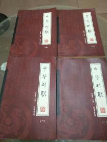 中华对联(全4册)绣像本