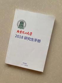 北京化工大学2018研究生手册