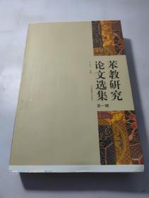 苯教研究论文选集.第一辑 毛边书未裁