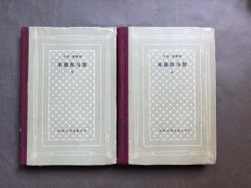 精装网格本 米德尔马契 上下两册全