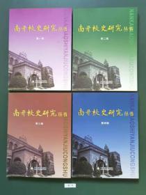 南开校史研究丛书(1-4辑)一版一印