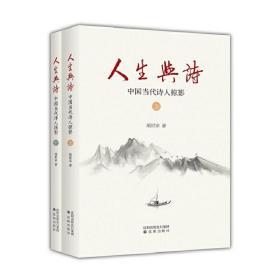 人生与诗 : 中国当代诗人掠影