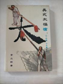 吴式太极枪