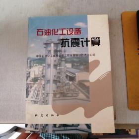 石油化工设备抗震计算(书口有字)