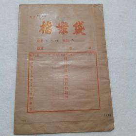 老资料 :七十年代档案材料:河南省电建一处工会会员登记表(李风林)、电建一处职工直系供养亲属登记表,有档案袋
