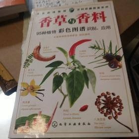 百科珍藏图鉴系列:香草与香料