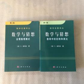 数学与猜想(第一卷):数学中的归纳和类比 数学与猜想第二卷 合情推理模式 2本合售