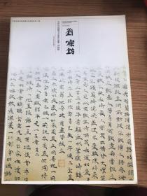 当代中国楷书名家作品集-刘灿铭