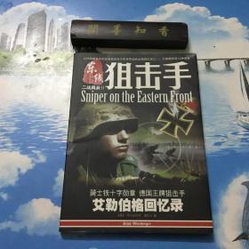 正版现货   二战风云2:东线狙击手   内页无写划    无盘