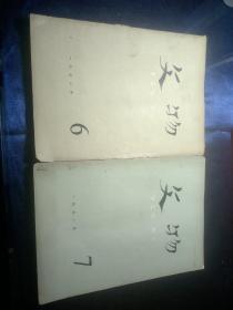 文物 1972年第6,7期(两册合售)