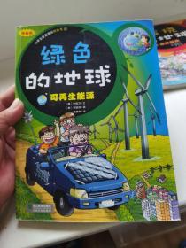 绿色的地球:可再生能源(漫画版)