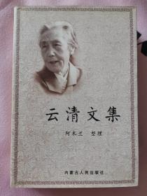 云清文集:乌兰夫妹妹记述