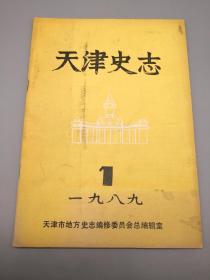 天津史志1989年1