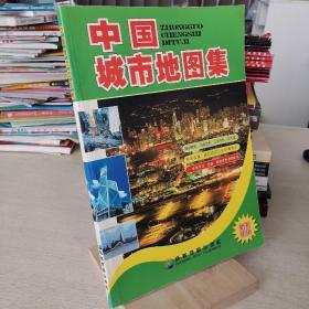 中国城市地图集