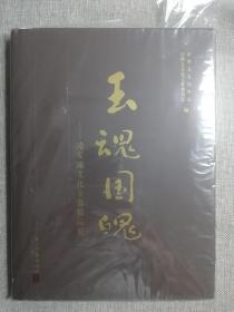 【顺丰包邮】玉魂国魄:凌家滩文化玉器精品展 (正版)