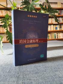 跨国金融原理(第3版)