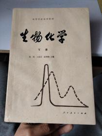 生物化学 下册  【沈同 王镜岩 赵邦姊 主编 人民教育出版】