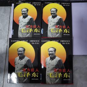 东方巨人毛泽东(全四卷)