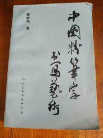 中国粉笔字书写艺术