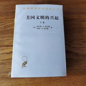 美国文明的兴起(上下):汉译世界学术名著丛书