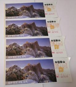 陕西省华山96年门票票价40元4张合售(已使用仅供收藏)