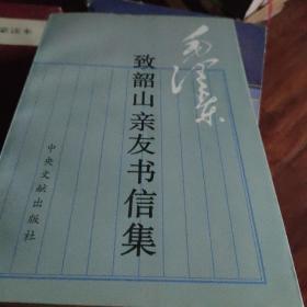 毛泽东致韶山亲友书信集