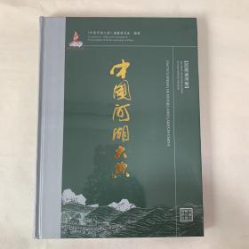 中国河湖大典:西南诸河卷(全新未拆)