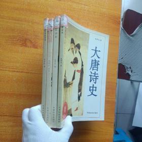 中国艺术史导读、两宋词作、两宋词史、大唐诗史  共4本合售【 馆藏】