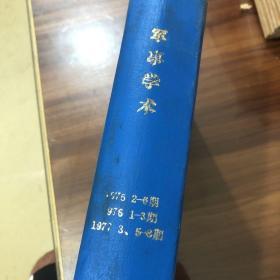 杂志合订本《军事学术》,1975年2-6期,1976年1-3期,1977年3.5.8期。
