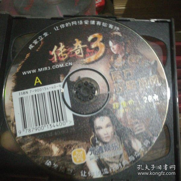 传奇3游戏CD